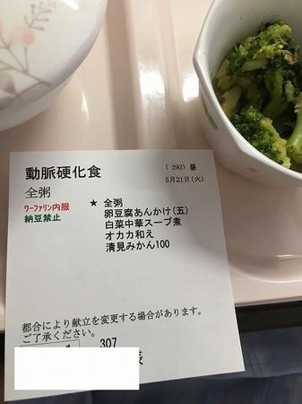 済生会にゅういん 034.jpg