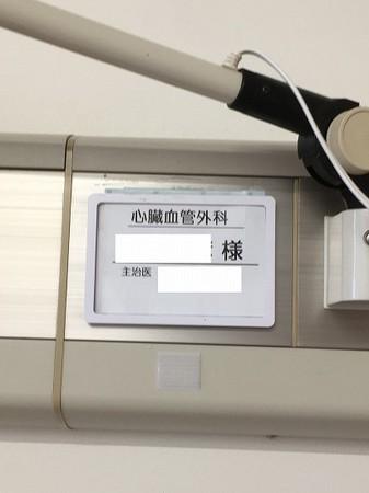 済生会にゅういん 167.jpg